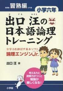 日本語論理トレーニング