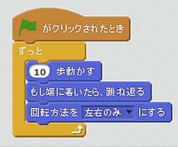 プログラミング教室02