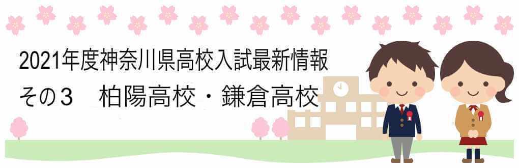 2021 高校 入試 神奈川 県立